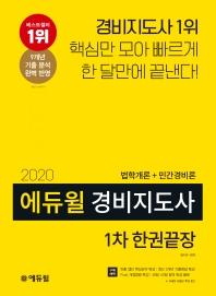 에듀윌 경비지도사 1차 한권끝장(2020)
