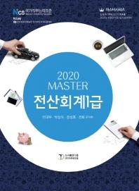 전산회계 1급(2020)