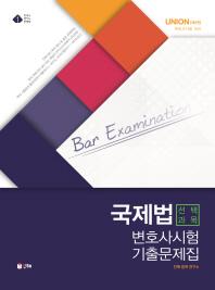Union 국제법 변호사시험 선택과목 기출문제집(2019)