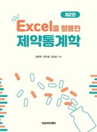 Excel을 활용한 제약통계학