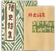 육사시집(초판본)(1956년 범조사 오리지널 초판본)