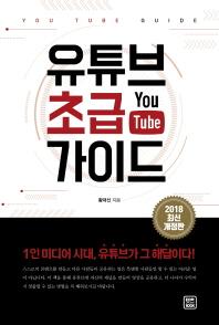 유튜브 초급 가이드(2018)