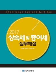 상속세 및 증여세 실무해설(2017)