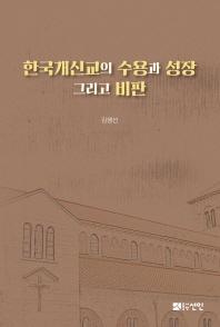 한국개신교의 수용과 성장 그리고 비판