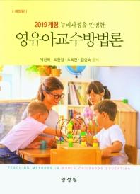 2019개정 누리과정을 반영한 영유아교수방법론