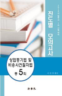 상업등기법 및 비송사건절차법 총5회 진도별 모의고사(2018)