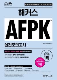 해커스 AFPK 실전모의고사