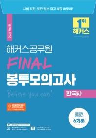 해커스공무원 한국사 Final 봉투모의고사(2021)