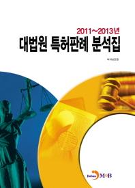 2011~2013년 대법원 특허판례 분석집