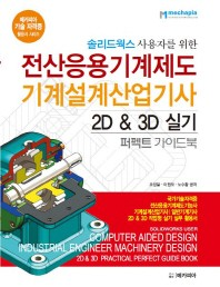 솔리드웍스 사용자를 위한 전산응용기계제도 기계설계산업기사 2D & 3D 실기 퍼펙트 가이드북