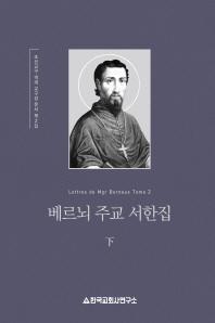 베르뇌 주교 서한집(하)
