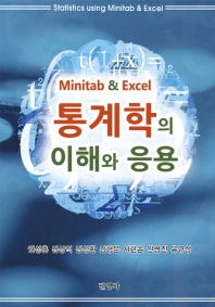 Minitab&Excel 통계학의 이해와 응용