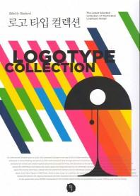 로고 타입 컬렉션(인터넷전용상품)