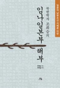북한학자 조희승의 임나일본부 해부