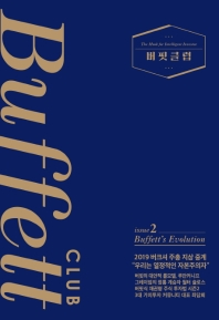 버핏클럽(Buffett Club). 2
