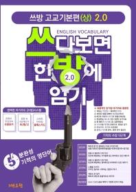 쓰방 고교 기본편(상) 2.0