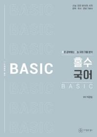 홀수(Holsoo) 고등 국어 BASIC(2020)