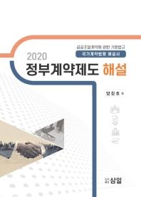 정부계약제도 해설(2020)