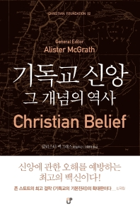 기독교 신앙 그 개념의 역사