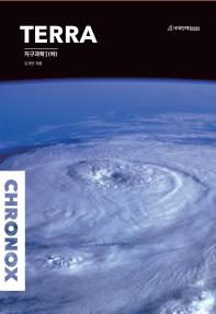 CHRONOX TERRA 고등 지구과학1(하)(2020)(2021 수능대비)