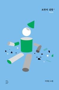 로봇의 결함. 4