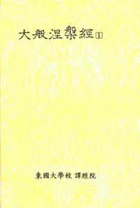 한글대장경 49 열반부1 대반열반경1(사십권본) (大般涅槃經1(四十卷本))