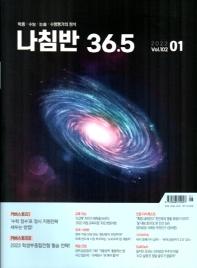 진로진학의 나침반 36.5도(2021년 1월호)