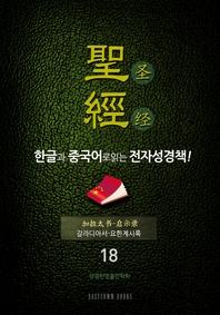 The Holy Bible 聖經 한글과 중국어로 읽는 전자성경책!(18. 갈라디아서-요한계시록)