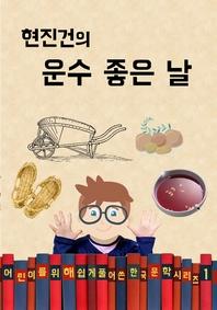 현진건의 운수 좋은 날 (어린이를 위해 쉽게 풀어 쓴 한국 문학 시리즈1)