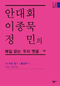 안대회ㆍ이종묵ㆍ정민의 매일 읽는 우리 옛글 14