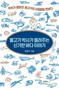 물고기 박사가 들려주는 신기한 바다 이야기