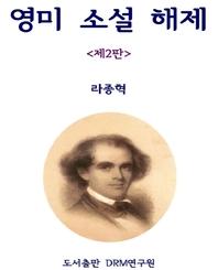 영미 소설해제(제2판)