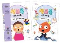 성교육 스티커북 Part D(성폭력 예방 및 대처)(세트)