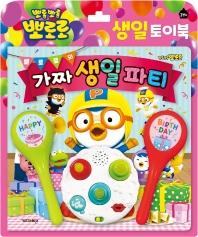 뽀롱뽀롱 뽀로로 생일토이북: 뽀로로의 가짜 생일 파티