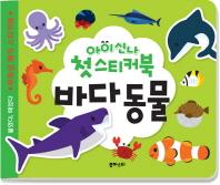 아이신나 첫 스티커북: 바다 동물