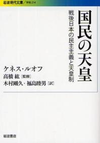 國民の天皇 戰後日本の民主主義と天皇制