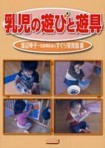 乳兒の遊びと遊具