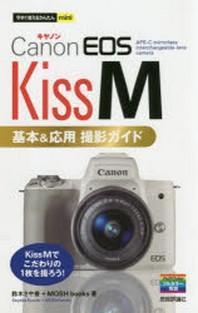 CANON EOS KISS M基本&應用撮影ガイド