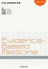 EBM血液疾患の治療 2019-2020