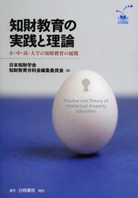 知財敎育の實踐と理論 小.中.高.大での知財敎育の展開 一般社團法人日本知財學會創立10周年記念事業
