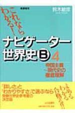 ナビゲ―タ―世界史B 新課程用 4