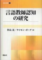 言語敎師認知の硏究