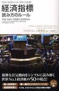 《ウォ-ルストリ-ト.ジャ-ナル式》經濟指標讀み方のル-ル