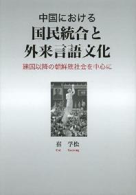 中國における國民統合と外來言語文化 建國以降の朝鮮族社會を中心に