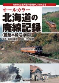 オ-ルカラ-北海道の廢線記錄 失われた北海道の鐵路がよみがえる 函館本線沿線編