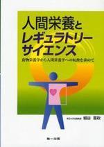 人間榮養とレギュラトリ―サイエンス 食物榮養學から人間榮養學への轉換を求めて
