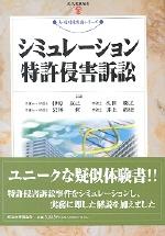 シミュレ―ション特許侵害訴訟