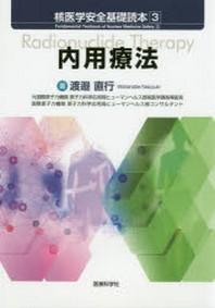 核醫學安全基礎讀本 3