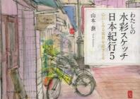 わたしの水彩スケッチ日本紀行 5