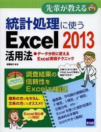 統計處理に使うEXCEL 2013活用法 デ-タ分析に使えるEXCEL實踐テクニック